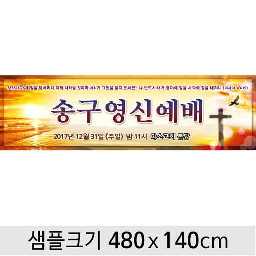 송구영신예배현수막-006 ( 480 x 140 )