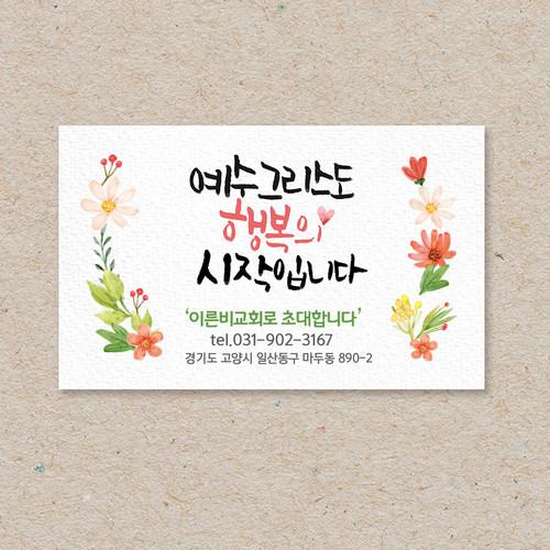 전도용 스티커_014 - 예수 그리스도, 행복의 시작입니다 (사각) (1000매 단위)