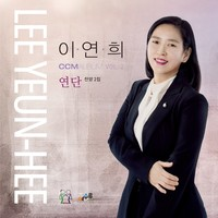 이연희 - 이연희 찬양 2집 연단 (CD)