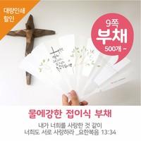 [인쇄제작용] 로즈플래그 부채 5. 서로 사랑하라