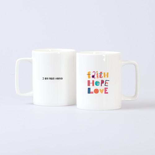 말씀머그잔 L01 믿음 소망 사랑