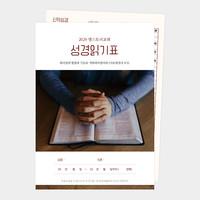 성경읽기표(EL-0871) 500장