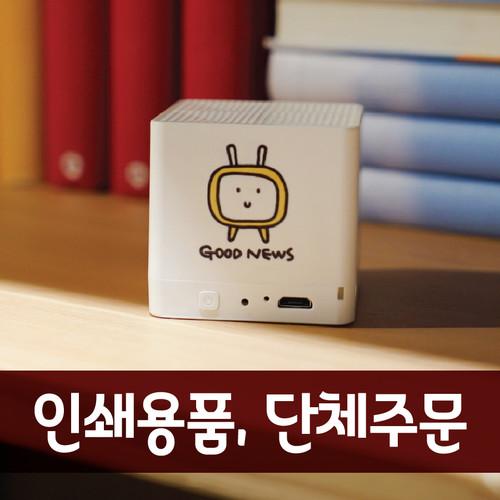 (단체 인쇄용) [블레슈] 굿뉴스 블루투스 스피커