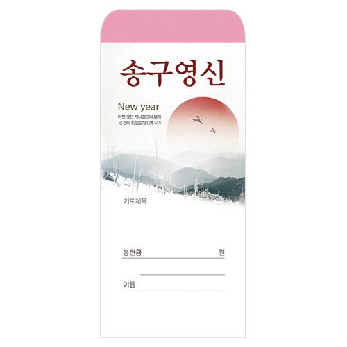 송구영신헌금봉투 (송구영신 2019 / 1속 100매)