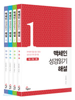 맥체인 성경읽기 해설 (4권 세트)