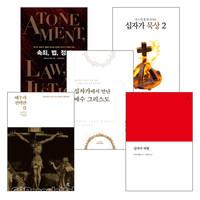 십자가 연구와 설교 관련 2020년 출간(개정)도서 세트(전5권)