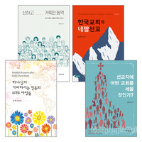 김한성 교수 저서 세트(전4권)