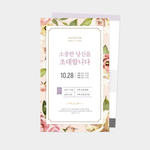 초대장(EL-0674)