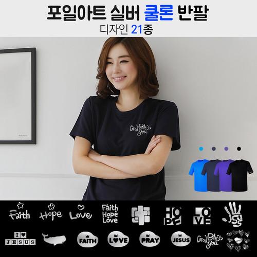 시원한 쿨티_100%쿨론 티셔츠 반짝반짝 포일아트 실버 심플디자인(4색)