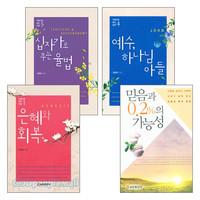 김영길 목사 저서 세트 (전4권)