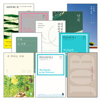 박영선 목사 2020~2021년 출간(개정) 도서 세트(전6권)