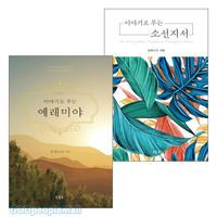 김에스더 목사 저서 세트(전2권)