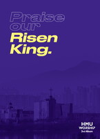 한마음찬양(HMU Worship) 정규 3집 - Praise Our Risen King (2CD AR MR)