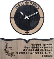 [올리브 말씀시계 주문제작형] 말씀시계(JKW08D)-하기오스