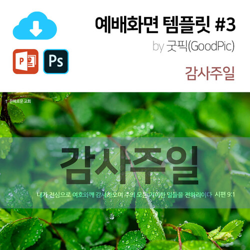 파워포인트 예배화면 템플릿 3 (감사주일) by 굿픽 / 이메일발송 (파일)