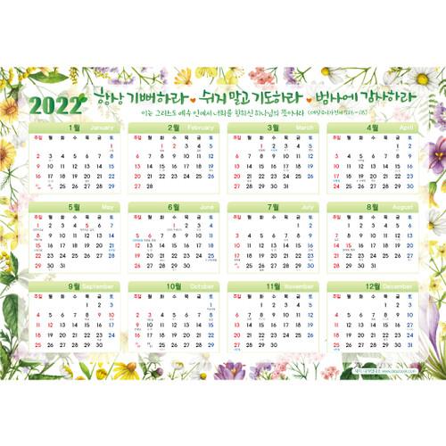 새해설날명절현수막(교회달력)-517 (100x70)