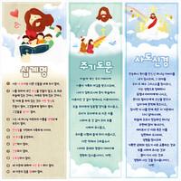 교회성경말씀현수막(기도문)-108 ( 180 x 180 )
