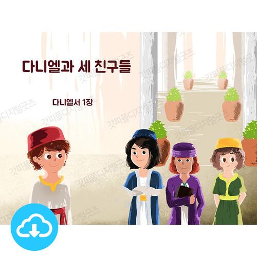 애니매이션 PPT 설교 성경이야기 15 다니엘과 세 친구들 by 갓키즈 / 이메일발송(파일)