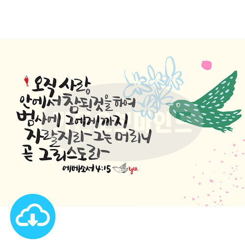 디지털 캘리그라피 42 오직 사랑 안에서 참된 것을 by 가든오브마인드 / 이메일발송(파일)