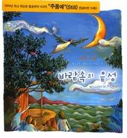 시와 그림 3집 - 바람속의 음성 (CD)