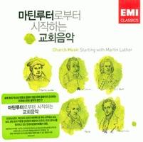 마틴루터로부터 시작하는 교회음악 (2CD)