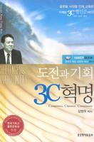 도전과 기회 3C 혁명 (미니북) - HANDY BOOK 5