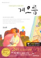 게으름 : 거룩한 삶의 은밀한 대적 (미니북) - HANDY BOOK6