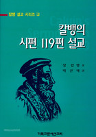 칼뱅의 시편 119편 설교 - 칼뱅 설교 시리즈4