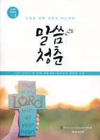 말씀청춘 - 노년부 성경공부 1-2