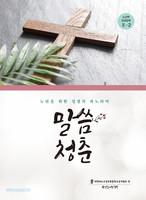 말씀청춘 - 노년부 성경공부 3-2