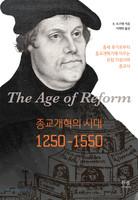 종교개혁의 시대 1250~1550 (반양장)