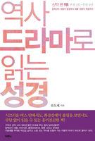 역사 드라마로 읽는 성경 (신약편 1부)