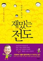 김인중 목사의 재밌는 전도