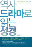 역사 드라마로 읽는 성경 (신약편 2부)