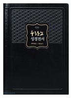 두란노 성경전서 합본(색인/이태리신소재/무지퍼/검정색/NKR72THU)