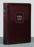 두란노 성경전서 합본(색인/이태리신소재/무지퍼/진갈색/NKR72THU)
