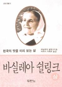 바실레아 쉴링크 상 - 신앙인물시리즈 13