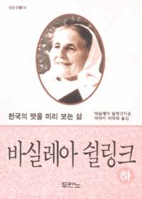 바실레아 쉴링크 하 - 신앙인물시리즈 14
