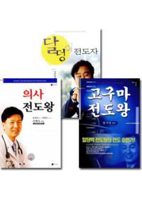 규장 전도왕 도서 세트 (전3권)