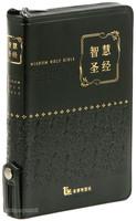 중국어 지혜성경 해설 대 단본 (지퍼/색인/가죽/검정)