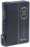 중국어 지혜성경 해설 중 단본 (지퍼/색인/가죽/네이비)