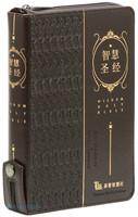 중국어 지혜성경 해설 중 단본 (지퍼/색인/가죽/다크브라운)