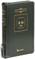 중국어 은혜성경 대 단본 (지퍼/색인/가죽/검정)