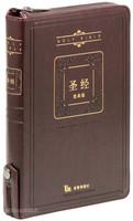 중국어 은혜성경 대 단본 (지퍼/색인/가죽/다크브라운)