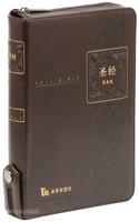 중국어 은혜성경 중 단본 (지퍼/색인/가죽/다크브라운)