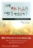그때 하나님은 어디 계셨을까? : 삶의 현장에서 바라본 악과 고난의 의미