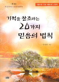 기적을 창조하는 20가지 믿음의 법칙 - 아름다운 인생 아름다운 신앙편