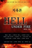 지옥론 - 불타는 지옥