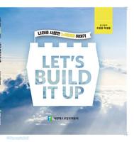 2019 여름수련회 중고등부 학생용 : LETS BUILD IT UP - 장로교 합동 공과