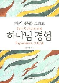 자기, 문화 그리고 하나님 경험